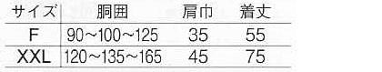 【全5色】安全ベスト サイズ詳細