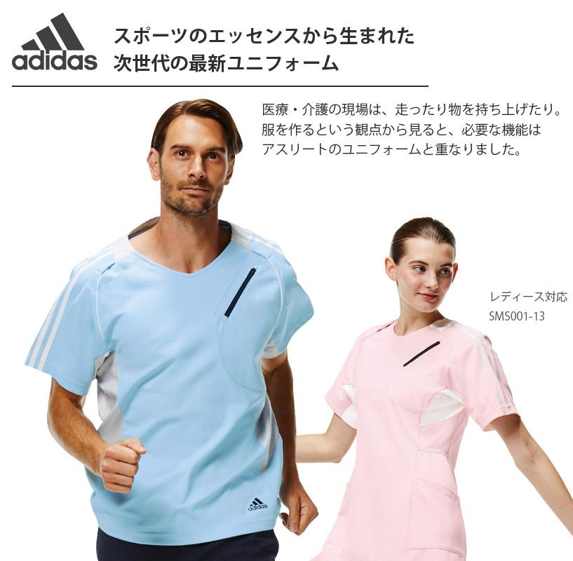 【adidas アディダス】スクラブ(男女兼用)※廃番・返品不可※