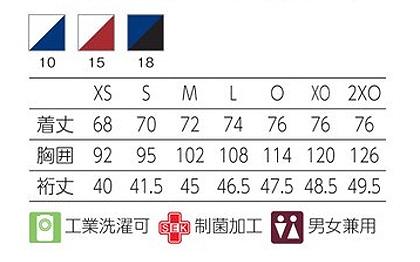 【adidas】アディダス  ジャケット(男女兼用) サイズ詳細