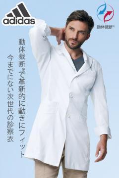 白衣や医療施設用ユニフォームの通販の【メディカルデポ】【adidas】アディダス メンズドクターコート
