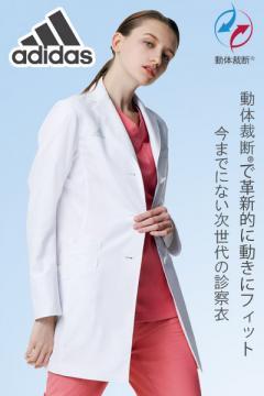 白衣や医療施設用ユニフォームの通販の【メディカルデポ】【adidas】アディダス レディスドクターコート