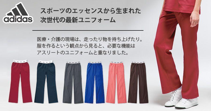 【adidas】アディダス レディスパンツ※キャンセル・返品不可※