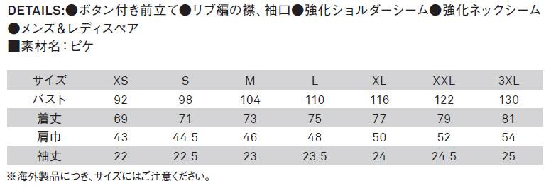 【BLAKLADER(ブラックラダー)】半袖ポロシャツ サイズ詳細