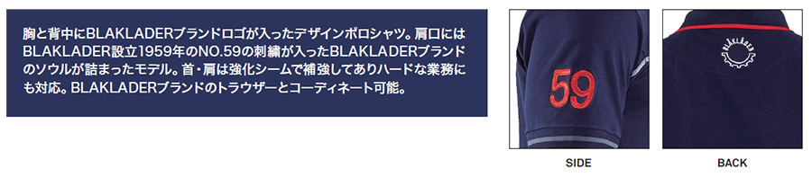 【BLAKLADER(ブラックラダー)】デザイン半袖ポロシャツ