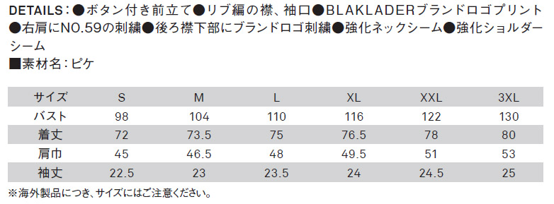【BLAKLADER(ブラックラダー)】デザイン半袖ポロシャツ サイズ詳細