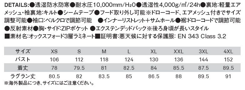 【BLAKLADER】防水防風防寒ジャケット
