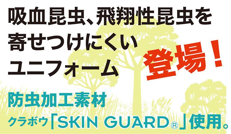 【SKIN GUARD】まいった蚊長袖シャツ