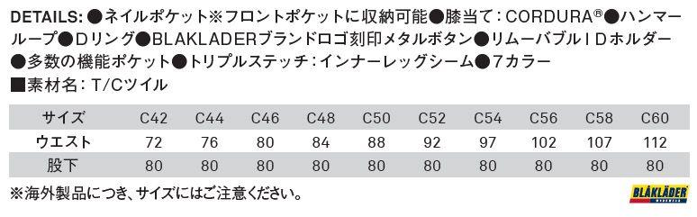 【BLAKLADER】多機能ベーシックワークパンツ