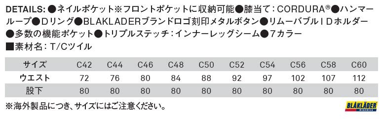 【BLAKLADER】多機能ベーシックワークパンツ サイズ詳細