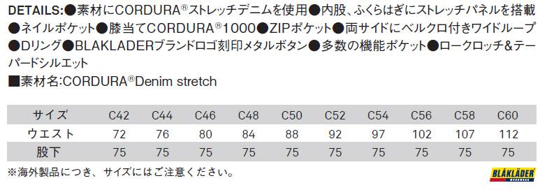 【BLAKLADER(ブラックラダー)】ストレッチデニムワークパンツ サイズ詳細