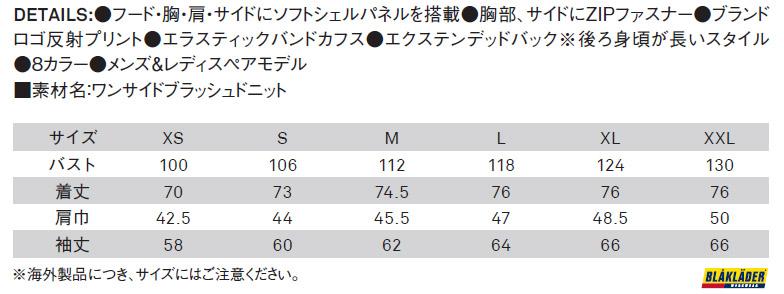【BLAKLADER】防寒ニットジャケット サイズ詳細