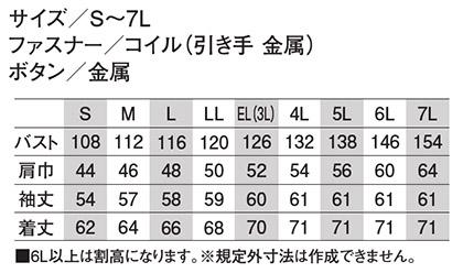 【空調風神服】長袖ジャケット(単品) サイズ詳細