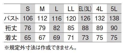 【空調風神服】長袖ジャケット単品 サイズ詳細