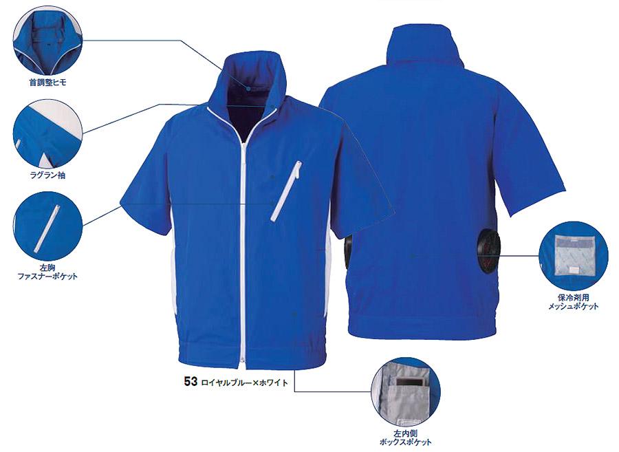 【空調風神服】半袖ジャケット(フード付き・UVカット)単品