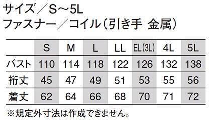 【空調風神服】半袖ジャケット(フード付き・UVカット)(単品) サイズ詳細