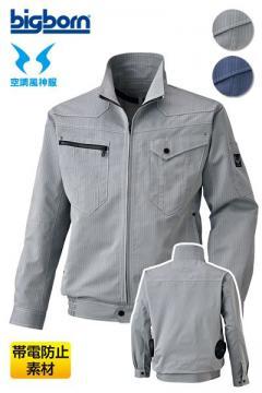 【空調服】長袖ジャケット(ヘリンボン)単品