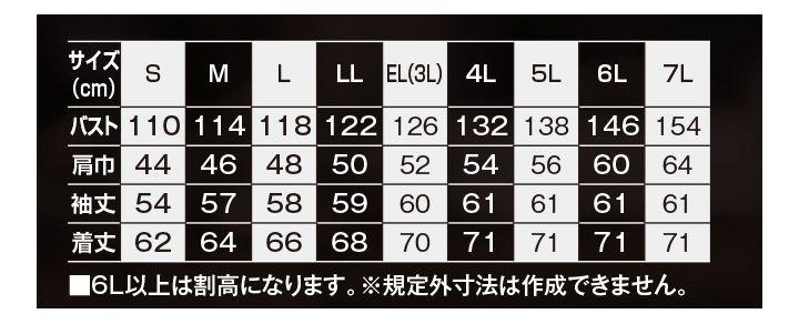 【空調服】長袖ジャケット(ヘリンボン)単品 サイズ詳細