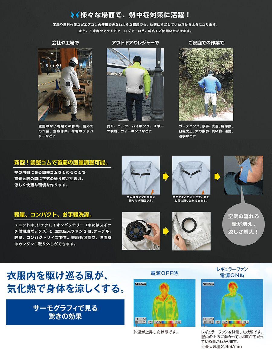 【空調服】長袖ジャケット(ポリエステル75%・綿25%)単品