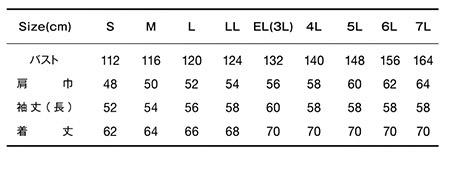 【空調服】長袖ジャケット(ポリエステル75%・綿25%)単品 サイズ詳細