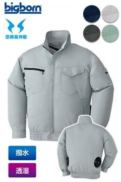 【空調服】長袖ジャケット(ポリエステル100%)単品