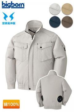 【空調服】長袖ジャケット(綿100%)単品