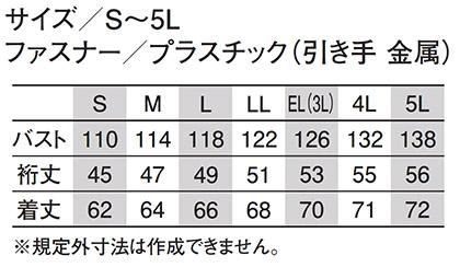 【空調風神服】半袖ジャケット(単品) サイズ詳細