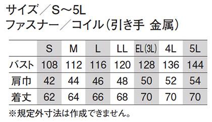 【空調風神服】ベスト(単品) サイズ詳細