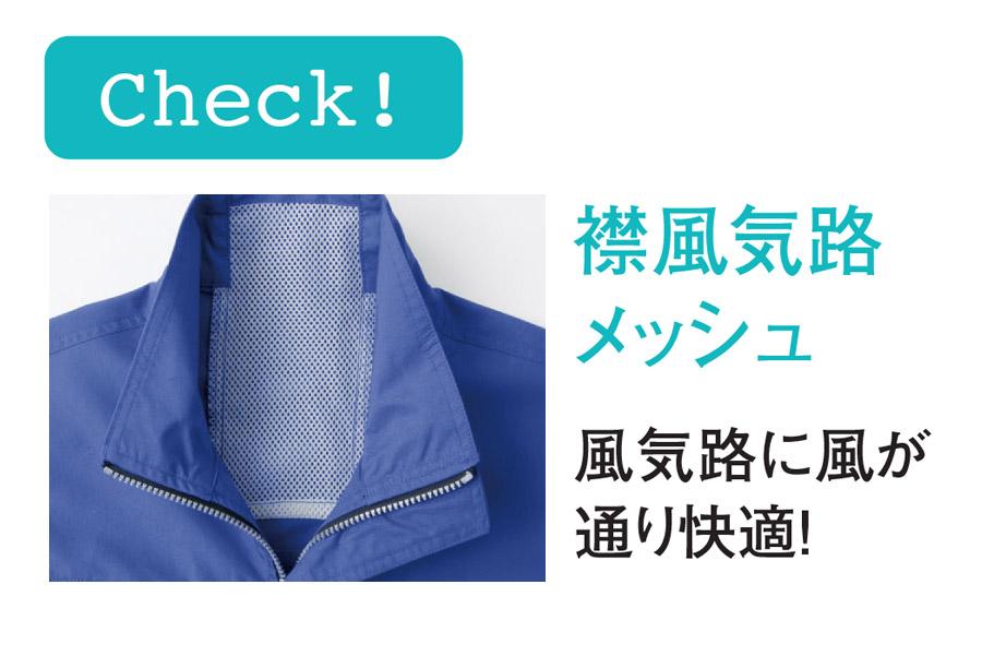 【空調風神服】半袖ジャケット(帯電防止)単品