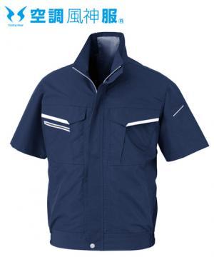 作業服の通販の【作業着デポ】【空調風神服】半袖ジャケット(帯電防止)単品