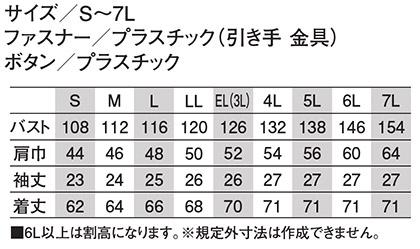 【空調風神服】半袖ジャケット(帯電防止)単品 サイズ詳細