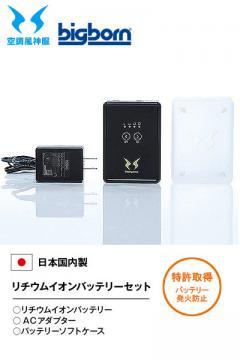 【空調風神服】リチウムイオンバッテリーセット(旧型)