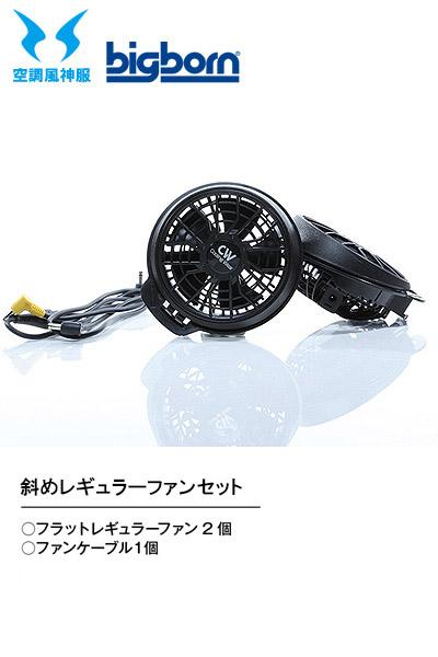 【空調風神服】斜めレギュラーファンセット