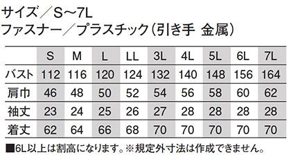 【空調風神服】チタン加工半袖ジャケット(単品) サイズ詳細