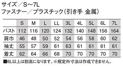 【空調風神服】チタン加工長袖ジャケット(単品) サイズ詳細