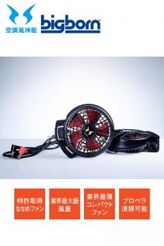 【空調風神服】ななめハイパワーファンセット(2020年モデル)