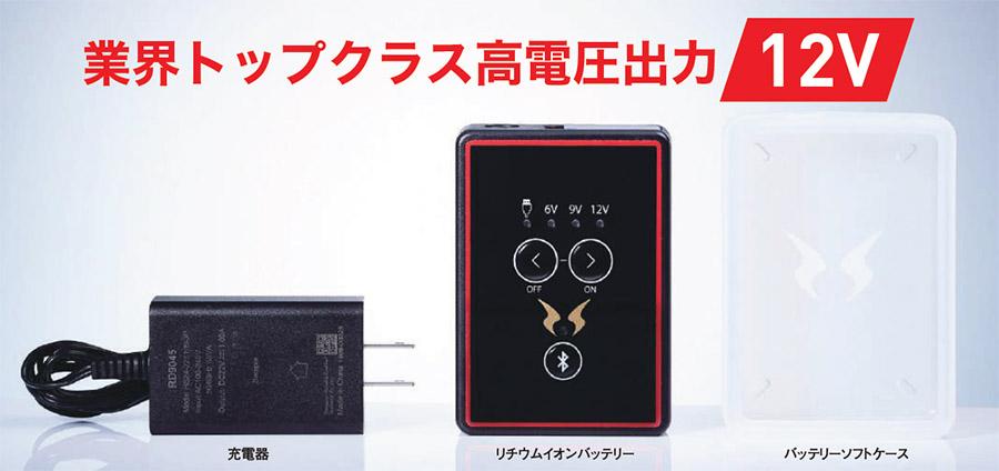 【空調風神服】リチウムイオンバッテリーセット(2020年モデル)