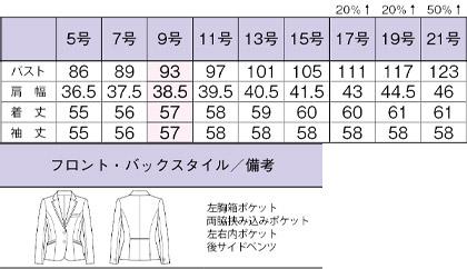 【2色】ジャケット(ファインクロス) サイズ詳細