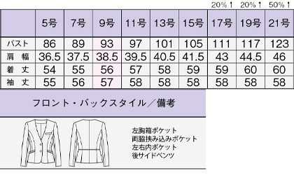【2色】ノーカラージャケット(ファインクロス) サイズ詳細