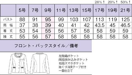 ソフトジャケット(オックスチェック) サイズ詳細
