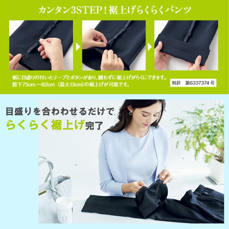 【2色】裾上げらくらくパンツ(ファインクロス)