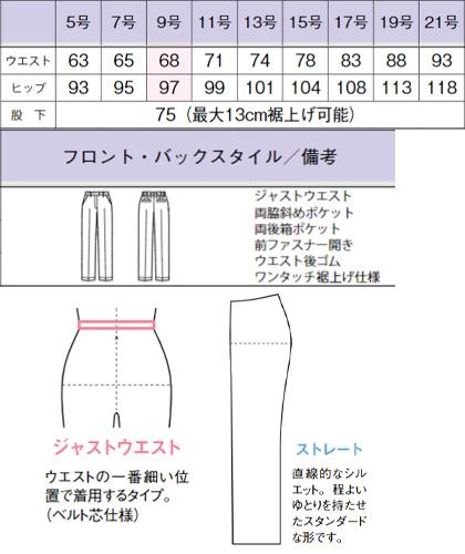 【2色】裾上げらくらくパンツ(ファインクロス) サイズ詳細