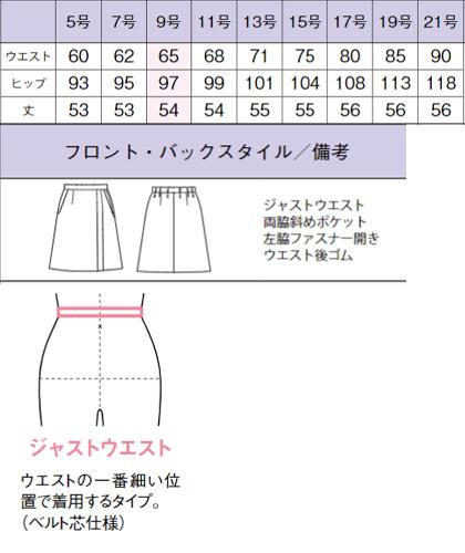 【2色】プリーツスカート(ファインクロス) サイズ詳細