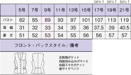 【2色】ベスト(ファインクロス) サイズ詳細