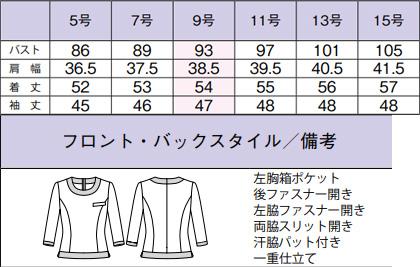 【2色】七分袖プルオーバー(Two-tone) サイズ詳細