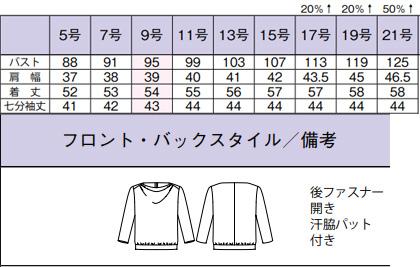 【3色】ドレープ七分袖ニット サイズ詳細