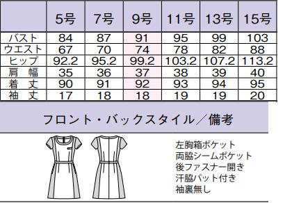 【2色】ワンピース(Two-tone) サイズ詳細