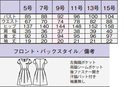 【2色】フレアーワンピース サイズ詳細