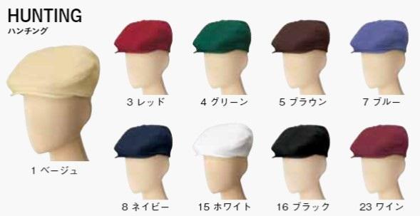 【全8色】【漂白剤に強い】ハンチング(退色防止)