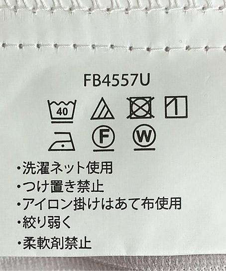 ボタンダウンニット長袖シャツ【ポリジン】