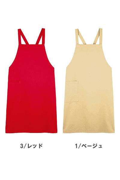 【6色】ベーシックエプロン(クロスタイプ)